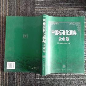 中国标准化通典.企业卷