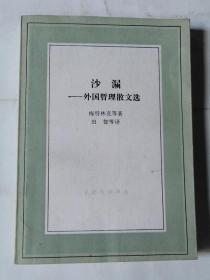 沙漏:外国哲理散文选