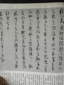 画页—-隶书五条屏、草书六条屏(选三)、隶书横披、草书横批、行书斗方--张海书法110