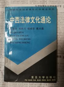 中西法律文化通论