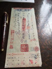 中国人民银行1951年老汇票一张.