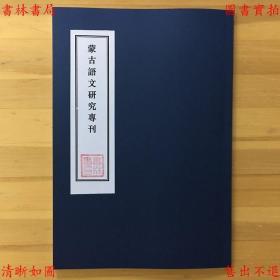 蒙古语文研究书刊(第1~3合刊)-中央组织部-民国中央组织部刊本(复印本)