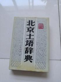 北京土语辞典(精装 内页未阅 干净 )