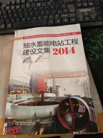 抽水蓄能电站工程建设文集(2014)前书面破损