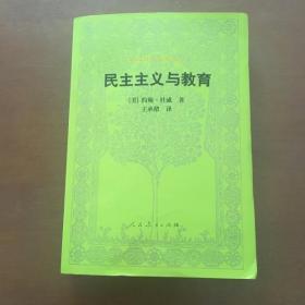 民主主义与教育(外国教育名著丛书)