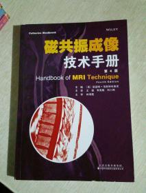 磁共振成像技术手册(第4版)