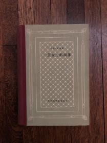 亨利·詹姆斯《一位女士的画像》(项星耀译,人民文学出版社1984年一版一印,印数3900)