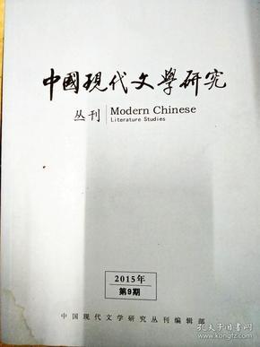 7082 中国现代文学研究丛刊总第194含论中国现代文学多重视角下的乡俗叙事/论考舍在新中国文学场的占位等