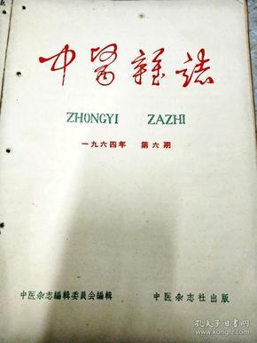 """7099 中医杂志1964/6含中医眼科""""五输八廓""""学说的探讨/小儿疳肿胀102例临分析等"""