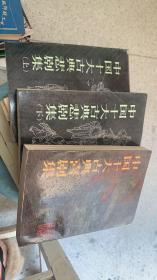 中国十大古典悲剧集上下 中国十大古典喜剧集(3册全)