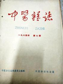 7100 中医杂志1964/7含关于柴升散、却阴等问题的初步探讨/湿热结毒伤及血络医案分析/脑型疟疾一例治验等