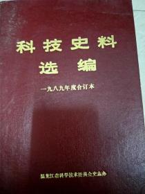 7107 科技史料选编1989年度合订本总60-78期含煤炭科学技术/地震科学技术/电力科学技术/建筑科学技术等