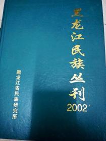 7109 黑龙江民族丛刊总第68含蒙古贞《村名考》所体现出的当地经济、文化的历史特色/辽金文化比较研究等