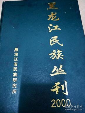 7113 黑龙江民族丛刊总第60含关于伊玛堪采录、翻译、整理、编辑出版的思考/试探川西北地区的民族交流与融合等