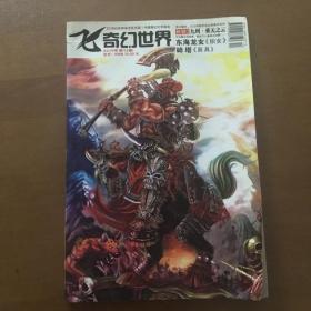 飞奇幻世界(2010年第12期)