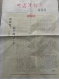 中国测绘报停刊号