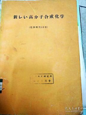7123 新高分子合成化学(化学增刊13号)全日文