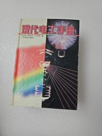 现代电工手册(修订本)