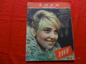 苏联画报 1962年第12期 总第154期(8开画报,中文版,不缺页)