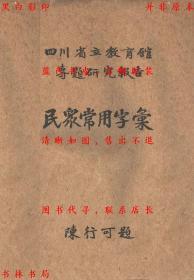 民众常用字汇-陈虞裳编-民国四川省立教育馆刊本(复印本)