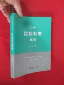 中外政治制度比较丛书:中外监督制度比较  (第2版)