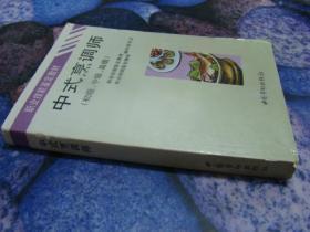 中式烹调师:初级、中级、高级