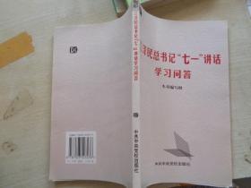 江泽民总书记