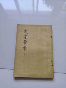 文字蒙求(原版 无笔迹 1983印)