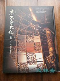 东大寺大佛与正仓院宝物 日本天平时代之至宝 光明皇后1250年远忌纪念 签赠本