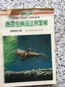 热带鱼饲养法与繁殖