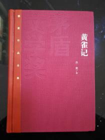 黄雀记 红矛版 签名