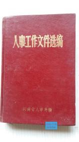 人事工作文件选编 (上)河南省人事局 编 32开精装本