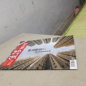 三联生活周刊2018年第45期 天猫双11与中国时尚 炒房终结 ——居住重新改变中国