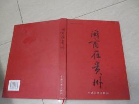《闽商在中国》系列丛书 :闽商在贵州   精装大16开   实物图  品自定  31号柜