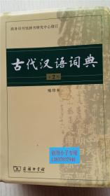 古代汉语词典(第2版·缩印本) 商务印书馆辞书研究中心 编 商务印书馆 9787100104937