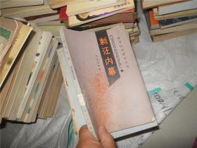 刺汪内幕——晚清民国逸史丛书