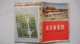 1971年地图出版社编制出版发行《北京游览图》(北京一版二印)