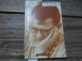 罗沃尔特音乐家传记丛书:肖斯塔科维奇  (品相见描述)