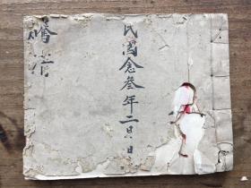 【民国二十三年茶叶帐本】