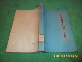 中国哲学史论文二集