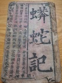 民国木刻唱本【蟒蛇记】上下卷一册全(下卷:白龙传)