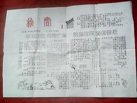 1985年北京景山学校劳动快报《秋实》创刊号、2、3、4、终刊号
