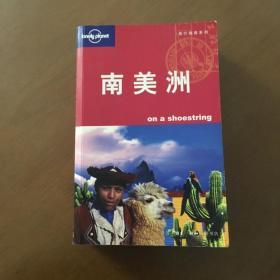孤独星球Lonely Planet:南美洲  中文版