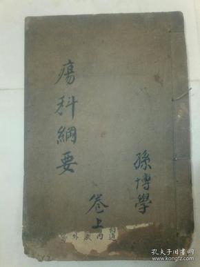 孔网孤本:民国原版《疡科纲要》