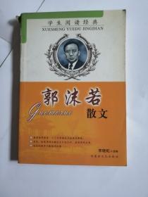 郭沫若散文学生阅读经典