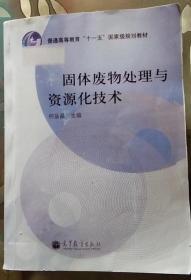 固体废物处理与资源化技术 何品晶 高等教育