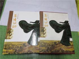 秦淮诗词三百首 (16开精装带函套)