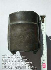 7.9/6.7cm约清代品好带款于子忠造小个老锡炉老锡器香炉琴炉