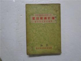 民国23年版 高年级国语科补充读物 增订模范日记