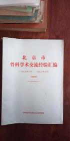 北京市骨科学术交流经验汇编(1977年6月-1978年5月)